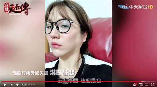 潘映竹(圖/翻攝自YouTube)