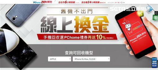 iPhone 11,蘋果,愛瘋,蝦皮購物,PChome24h購物,Yahoo奇摩購物中心,德誼數位