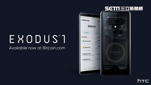 手機,HTC,宏達電,EXODUS 1 ,比特幣現金,BCH,Zion Vault