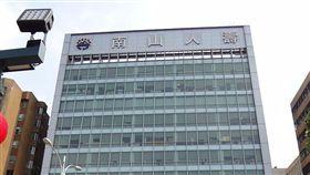 南山人壽(圖/翻攝自維基百科)