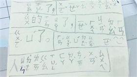 爆廢公社,網友抱怨友人收到學生寫的注音文紙條,內文竟提及韓國瑜凍蒜,人進的來高雄發大財,讓他好無奈。(圖/翻攝自爆廢公社)