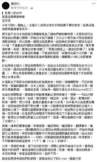 阿信周杰倫《說好不哭》/陳奕仁臉書