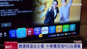 中華電信,謝繼茂,NCC,自組頻道權,MOD