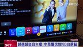 中華電信推自選餐!播放頻道由你做主