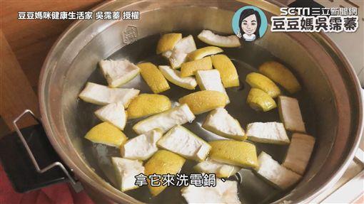 ▲柚子皮可以拿來刷洗電鍋。(圖/豆豆媽咪健康生活家 吳霈蓁 授權)