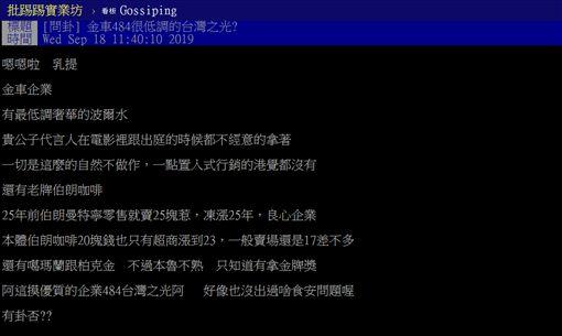金車,台灣之光,司機,買房,PTT 圖/翻攝自PTT