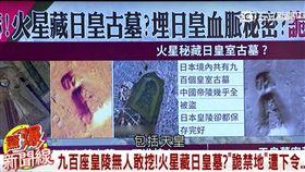 驚爆新聞線/日本皇陵藏大量寶藏 中國古文物大量出土(節目截圖)