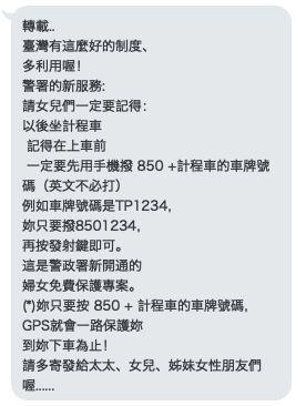 假訊息,850,婦女,計程車,車牌號碼,GPS,保護