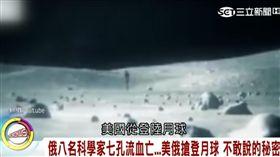 驚爆新聞線/美俄搶登月球 他們不敢說的秘密…(節目截圖)