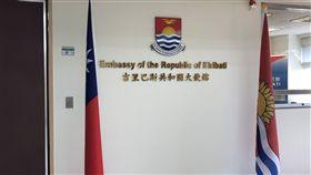 吉里巴斯與台灣邦交受關注傳出台灣與太平洋友邦吉里巴斯邦交生變,外交部20日表示,正透過多方管道持續與吉里巴斯進行溝通中。圖為日前拍攝的吉里巴斯駐台大使館。中央社記者侯姿瑩攝  108年9月20日