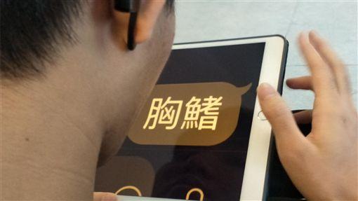 博物館視障導覽整合方案發表 中華電信與淡江大學視障資源中心20日發表「博物館視障深度導覽整合方案」,推出「視障無障礙App」(語音隨身助理),打造友善平權的海洋教育環境。(國立海洋科技博物館提供)中央社記者王朝鈺傳真 108年9月20日