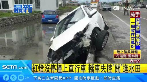 紅燈沒停撞上直行車 轎車失控「開」進水田
