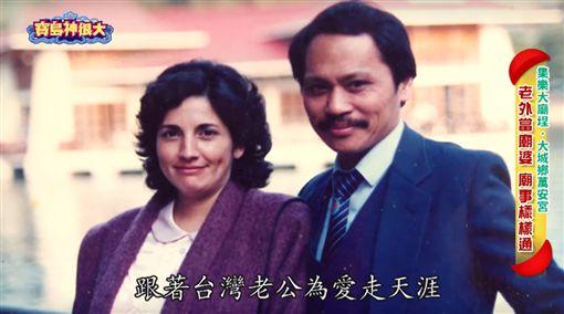 寶島神很大/外國人廟婆為愛來台 最終根留台灣(節目截圖)