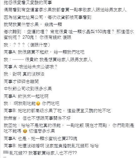 空運「1顆270水蜜桃」孝敬爸媽!同事酸爆:我們窮,給吃1顆 網全怒了(圖/翻攝自爆怨公社臉書)