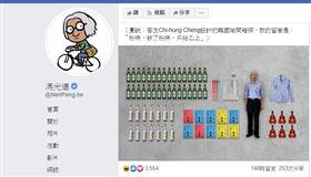 韓國瑜,開箱,惡搞,配備,高雄市長,馮光遠,只是賭藍