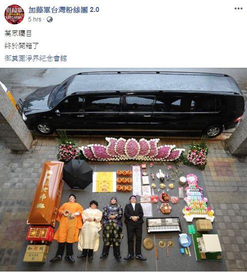 開箱,葬儀禮車,加藤軍台灣粉絲團 2.0 圖/翻攝自臉書加藤軍台灣粉絲團 2.0
