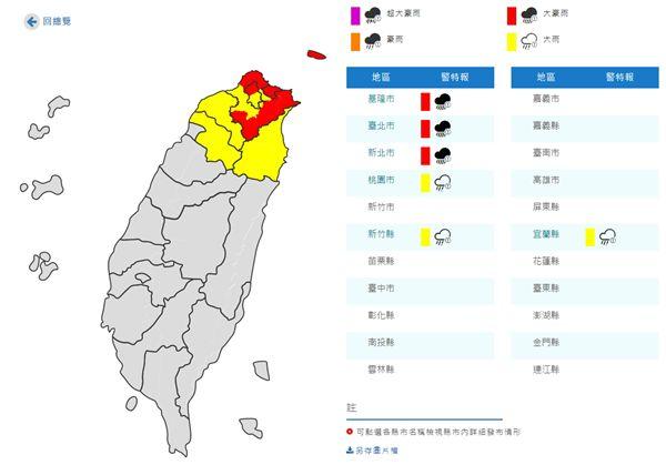 0921 5:40版豪雨特報_氣象局