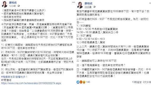 高市議會「準時下班條款」護航韓國瑜 議員:怕草包被問倒圖翻攝自康裕成臉書