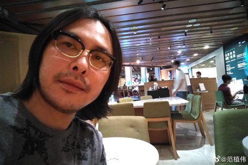 范植偉(圖/微博)