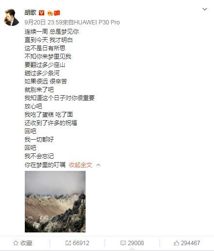 胡歌(圖/翻攝自微博)