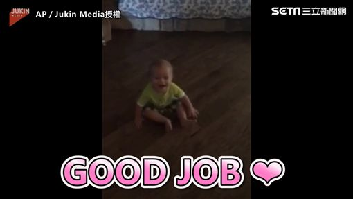 ▲小寶寶聽媽媽的話,媽媽大喊:「GOOD JOB!」(圖/翻攝自AP/Jukin Media授權)