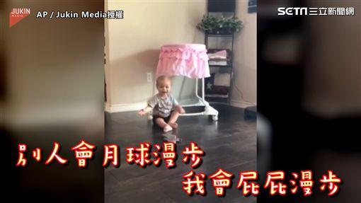 ▲小嬰兒在家用屁股走路的可愛模樣。(圖/翻攝自AP/Jukin Media授權)