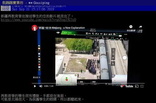 新疆,維吾爾族,集中營,學生,蒙眼,PTT 圖/翻攝自PTT