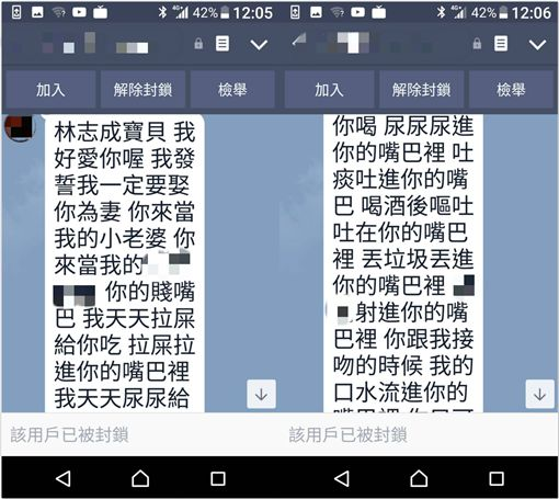 林志成,LINE,威脅,恐嚇,館長(圖/當事人提供)