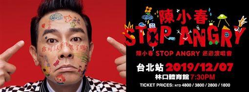 陳小春宣布十二月來台開唱林口體育館宣傳海報翻攝臉書