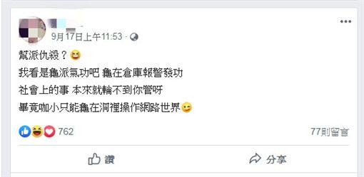 高雄,鄭又仁,大仁哥,臉書,嗆聲,連千毅(圖/翻攝臉書)