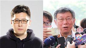 王浩宇 柯文哲(組合圖/翻攝臉書、資料照)