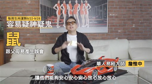 詹惟中運勢 圖/YT