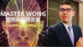 (圖/翻攝自國際政經預言家Master Wong網站、連勝文臉書)