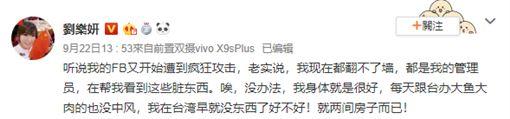 遭罵「舔共、別回台灣」!劉樂妍回嗆:在台灣只剩2間房(圖/翻攝自劉樂妍微博)
