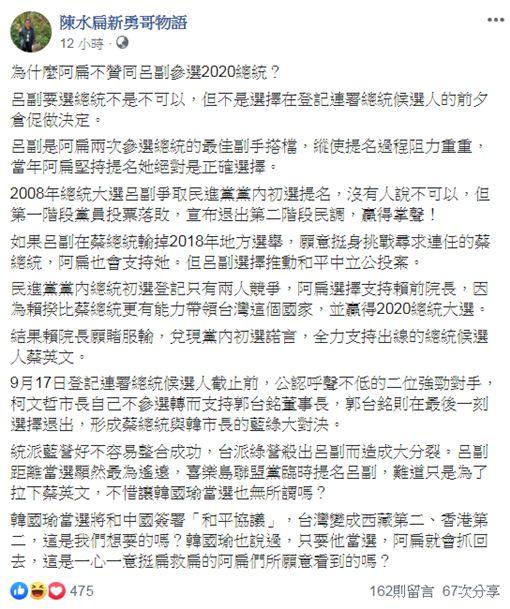 阿扁 臉書「陳水扁新勇哥物語」