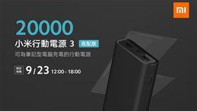 小米,小米手機,小米之家,20000小米可充式鋰行動電源3高配版,行動電源 圖/翻攝自小米台灣 Xiaomi Taiwan