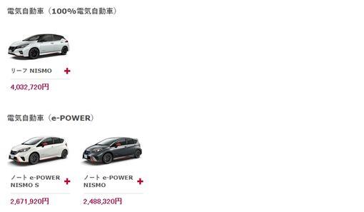 ▲Nissan Nismo車款(圖/翻攝網路)