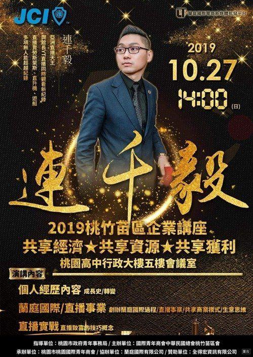桃園市議員詹江村上傳一張桃園青商會邀請連千毅演講的海報(翻攝臉書)