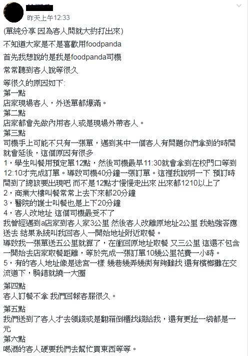 常遲到被譙爆!外送員曝6關鍵原因 「真相反轉」網全體諒 爆廢公社臉書