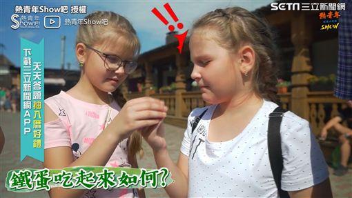 ▲俄羅斯小孩無法接受鐵蛋的辣和鹹。(圖/熱青年Show吧  授權)