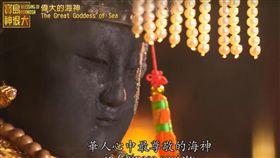 寶島神很大/華人最重要的母親「媽祖」 大家心目中尊敬的海神(節目截圖)