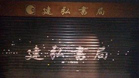 建弘書局,張哲生拍攝/授權