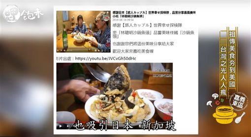 呷飽未-來嘉義必吃!除了雞肉飯,嘉義最紅的就是這鍋湯!(節目截圖)