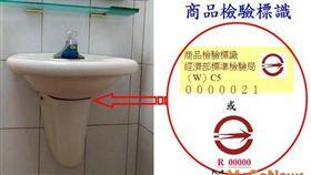 防範洗臉盆爆裂傷人事件再次發生,經濟部標準檢驗局呼籲民眾注意「壁掛式陶瓷臉盆」使用安全(圖/經濟部)