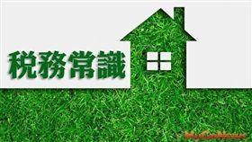 名家專用/MyGonews/稅務常識 屋頂簡易棚架免予課徵房屋稅(勿用)