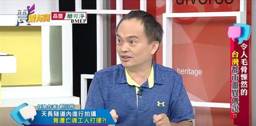 天長隧道,花蓮,工人,劉川裕,(圖/翻攝自震震有詞)