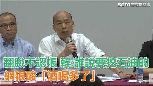 (圖)翻臉不認帳?韓國瑜:誰說要挖石油的 網狠酸「酒喝多了」