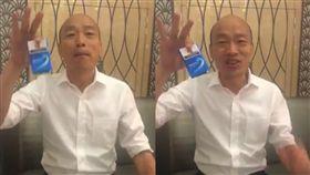韓國瑜,直播,彩蛋,私菸,嘲諷