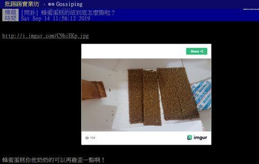 蜂蜜蛋糕,糕皮,黏底,反折,PTT 圖/翻攝自PTT
