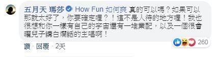 五月天,七月半,瑪莎,HowHow/How Fun 如何爽臉書